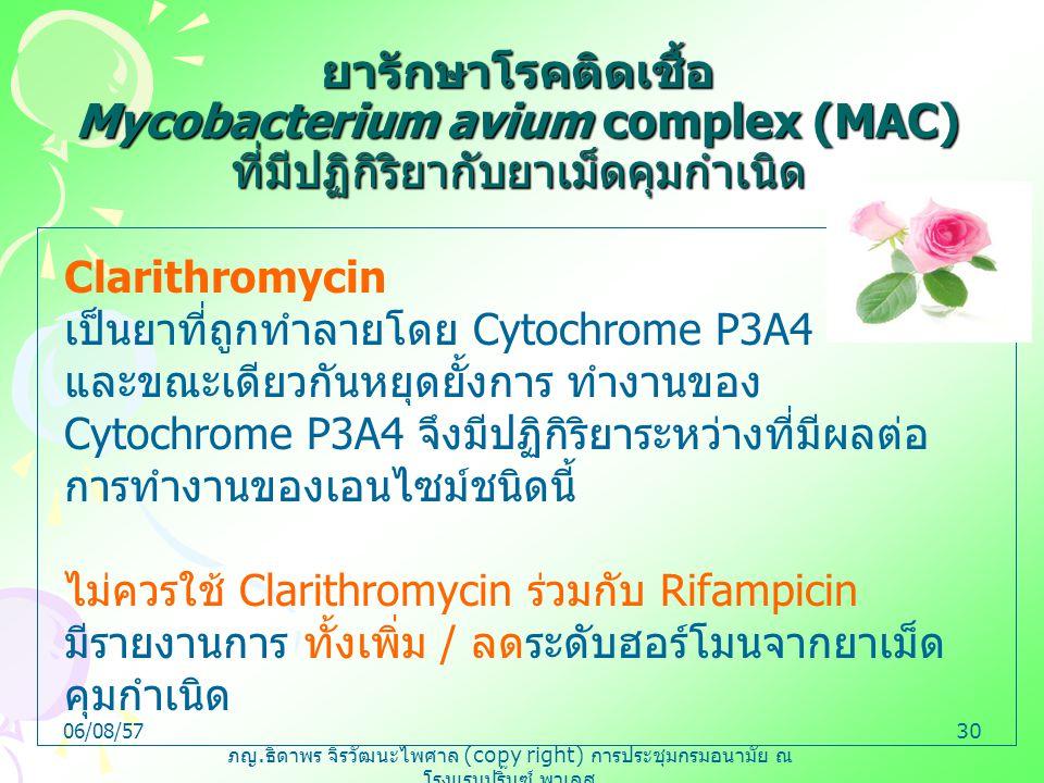 ภญ. ธิดาพร จิรวัฒนะไพศาล (copy right) การประชุมกรมอนามัย ณ โรงแรมปริ๊นซ์ พาเลส 06/08/5730 Clarithromycin เป็นยาที่ถูกทำลายโดย Cytochrome P3A4 และขณะเด