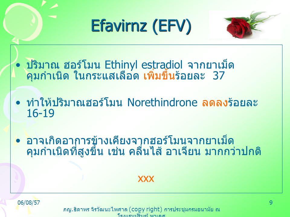ภญ. ธิดาพร จิรวัฒนะไพศาล (copy right) การประชุมกรมอนามัย ณ โรงแรมปริ๊นซ์ พาเลส 06/08/579 Efavirnz (EFV) ปริมาณ ฮอร์โมน Ethinyl estradiol จากยาเม็ด คุม