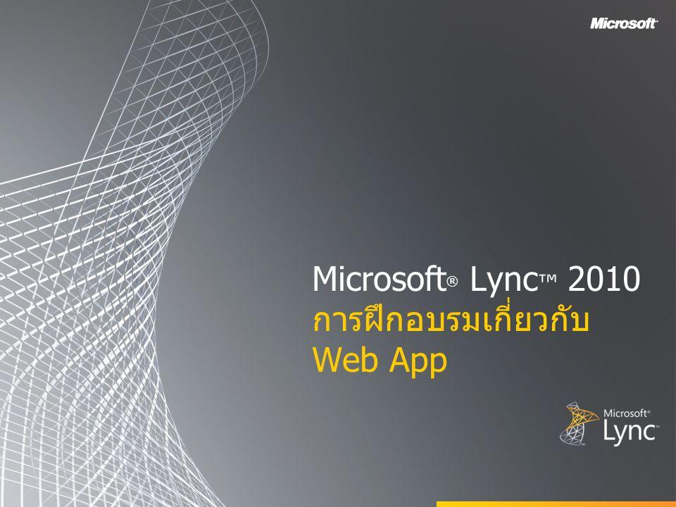 วัตถุประสงค์ หลักสูตรนี้กล่าวถึง Microsoft Lync Web App และครอบคลุมหัวข้อต่อไปนี้ ภาพรวมของ Lync Web App การใช้งานการเข้าร่วมการประชุมออนไลน์ การเชิญผู้เข้าร่วมเพิ่มเติม การเริ่มต้นใช้โปรแกรมประยุกต์ร่วมกัน การรับบันทึกที่ฝั่งไคลเอ็นต์ ภาคผนวก