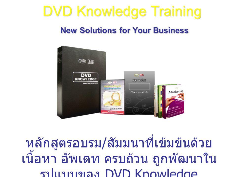 DVD Knowledge Training New Solutions for Your Business หลักสูตรอบรม / สัมมนาที่เข้มข้นด้วย เนื้อหา อัพเดท ครบถ้วน ถูกพัฒนาใน รูปแบบของ DVD Knowledge