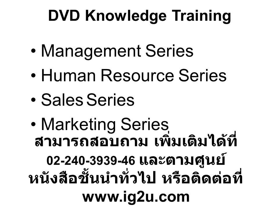 DVD Knowledge Training Management Series Human Resource Series SalesSeries Marketing Series สามารถสอบถาม เพิ่มเติมได้ที่ 02-240-3939-46 และตามศูนย์ หน