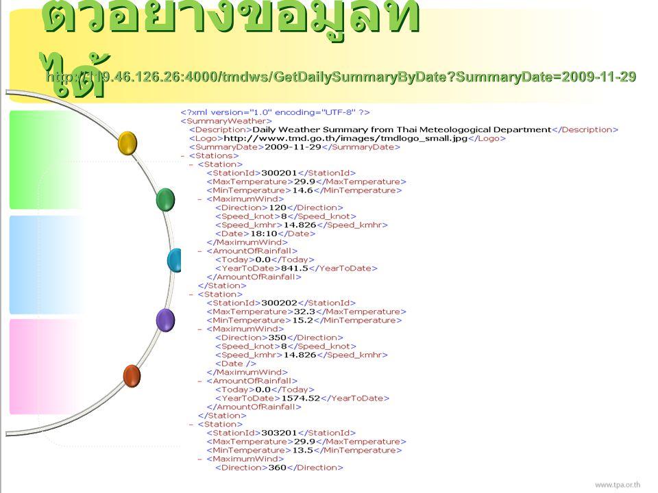 ตัวอย่างข้อมูลที่ ได้ http://119.46.126.26:4000/tmdws/GetDailySummaryByDate?SummaryDate=2009-11-29