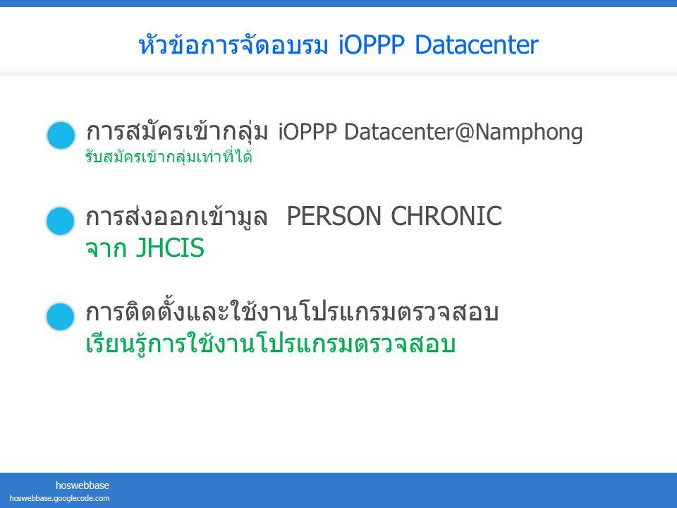 หัวข้อการจัดอบรม iOPPP Datacenter การสมัครเข้ากลุ่ม iOPPP Datacenter@Namphong รับสมัครเข้ากลุ่มเท่าที่ได้ การส่งออกเข้ามูล PERSON CHRONIC จาก JHCIS กา