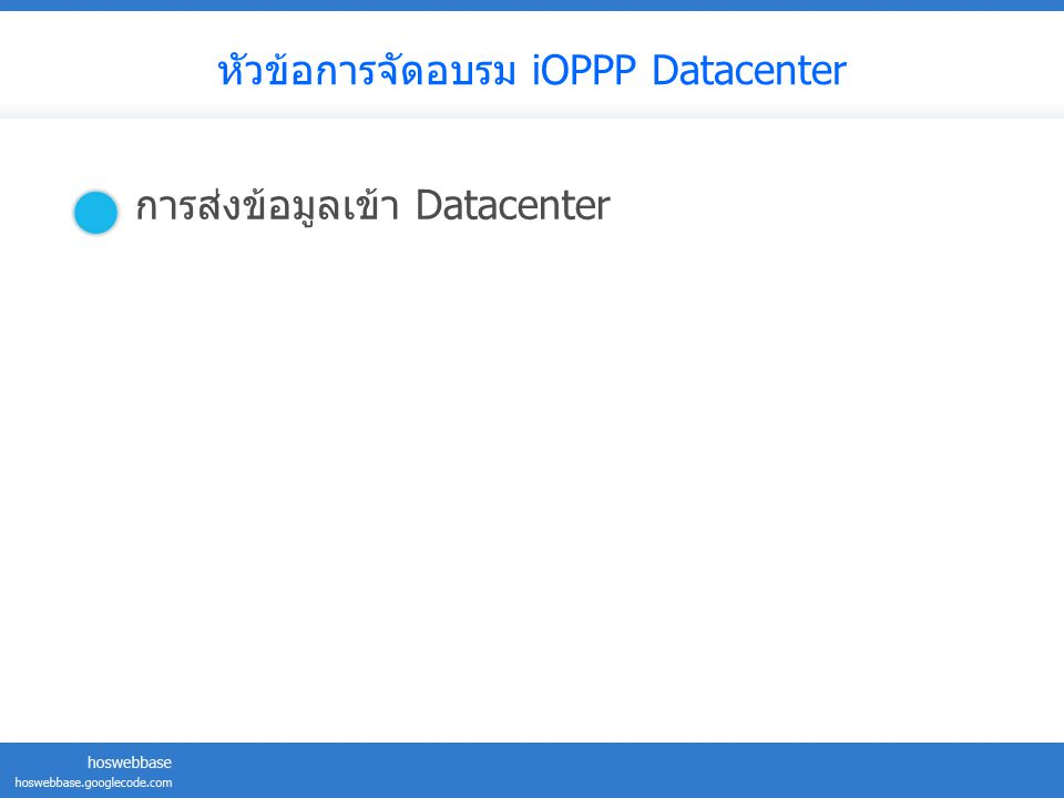 หัวข้อการจัดอบรม iOPPP Datacenter การส่งข้อมูลเข้า Datacenter