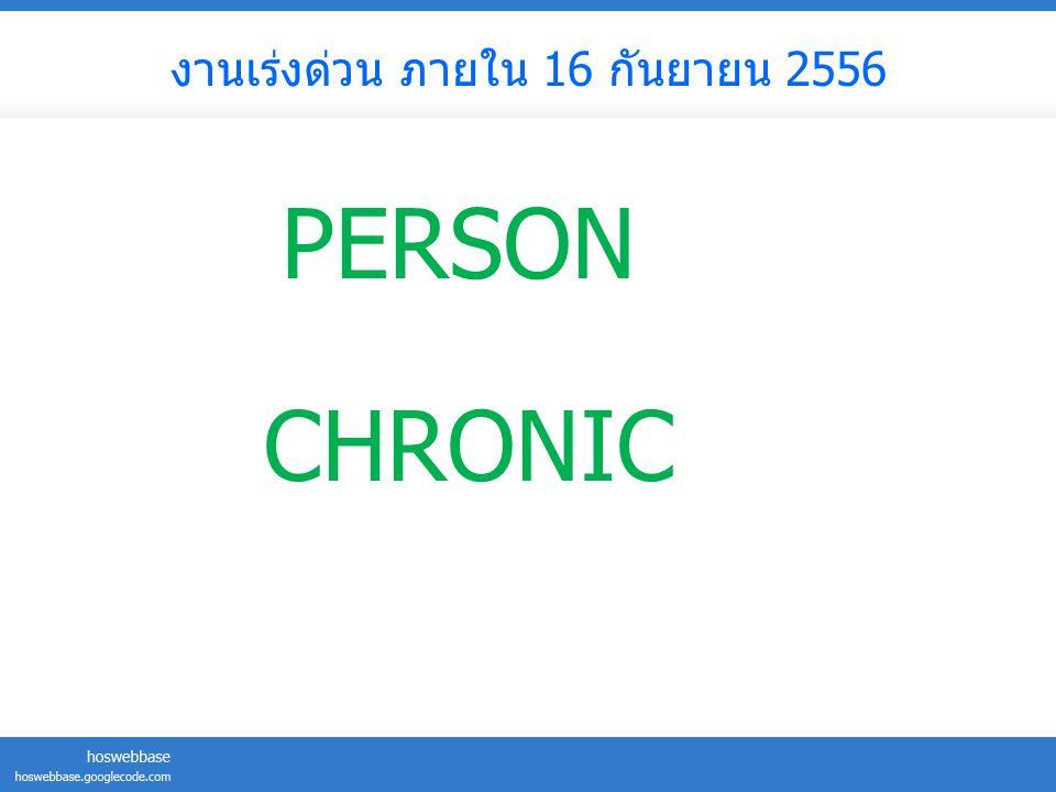 งานเร่งด่วน ภายใน 16 กันยายน 2556 PERSON CHRONIC