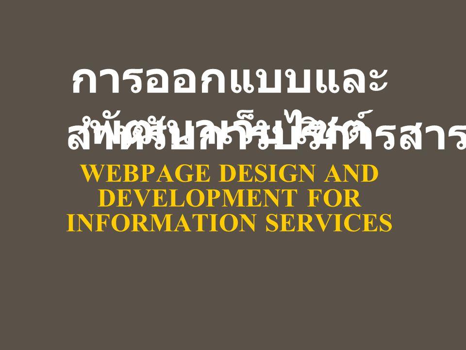 การออกแบบและ พัฒนาเว็บไซต์ WEBPAGE DESIGN AND DEVELOPMENT FOR INFORMATION SERVICES สำหรับการบริการสารสนเทศ
