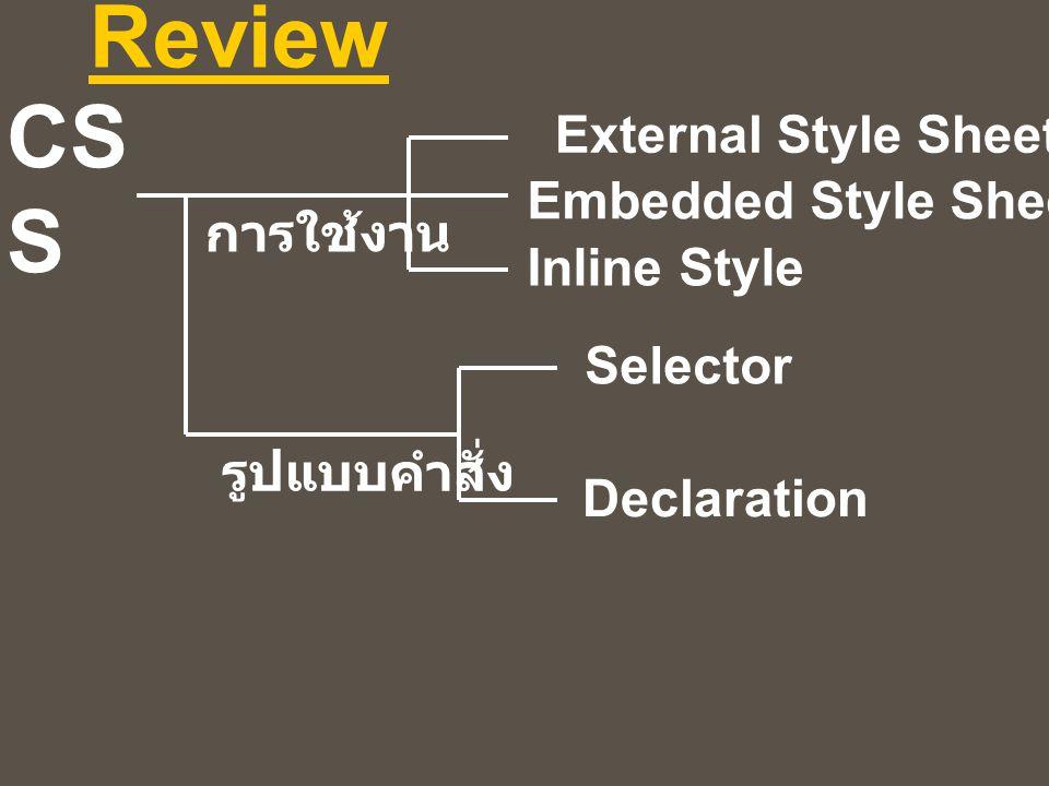 CS S Review External Style Sheet Embedded Style Sheet Inline Style การใช้งาน รูปแบบคำสั่ง Selector Declaration