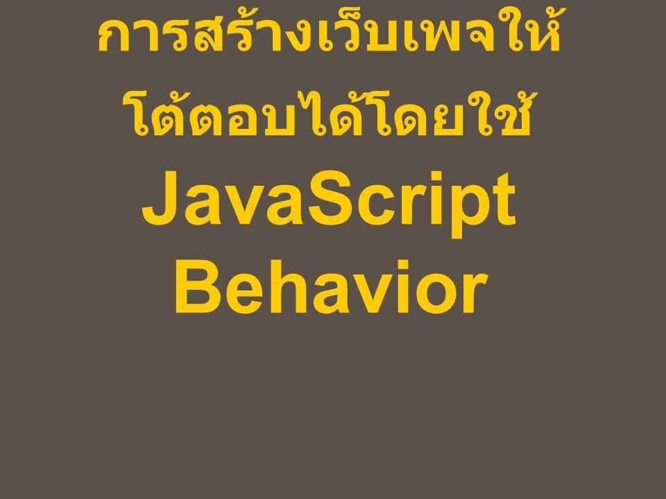 การสร้างเว็บเพจให้ โต้ตอบได้โดยใช้ JavaScript Behavior