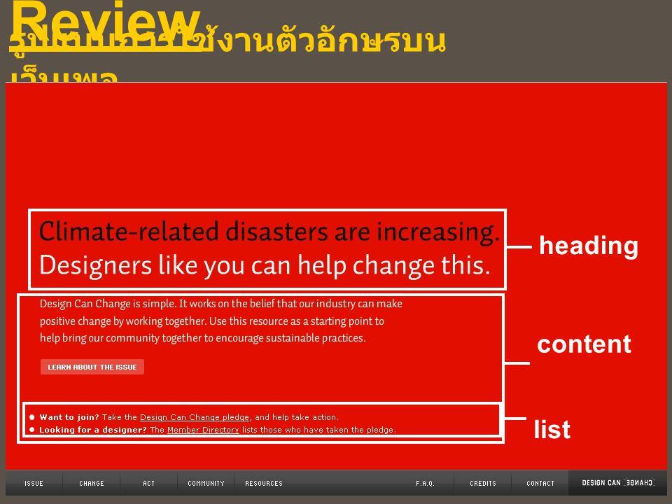 รูปแบบการใช้งานตัวอักษรบน เว็บเพจ heading content list Review