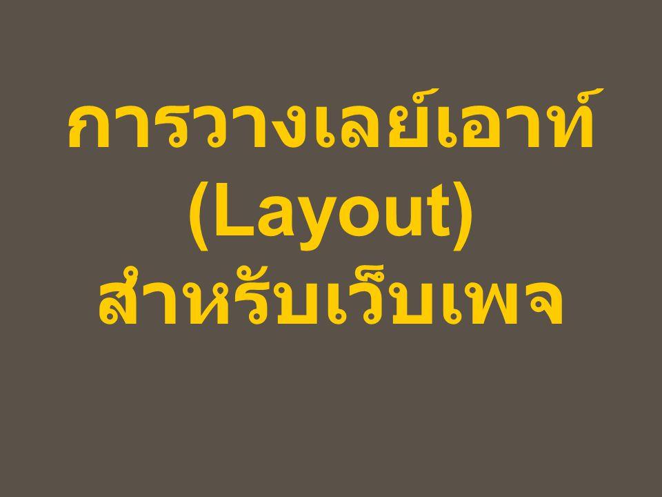 การวางเลย์เอาท์ (Layout) สำหรับเว็บเพจ