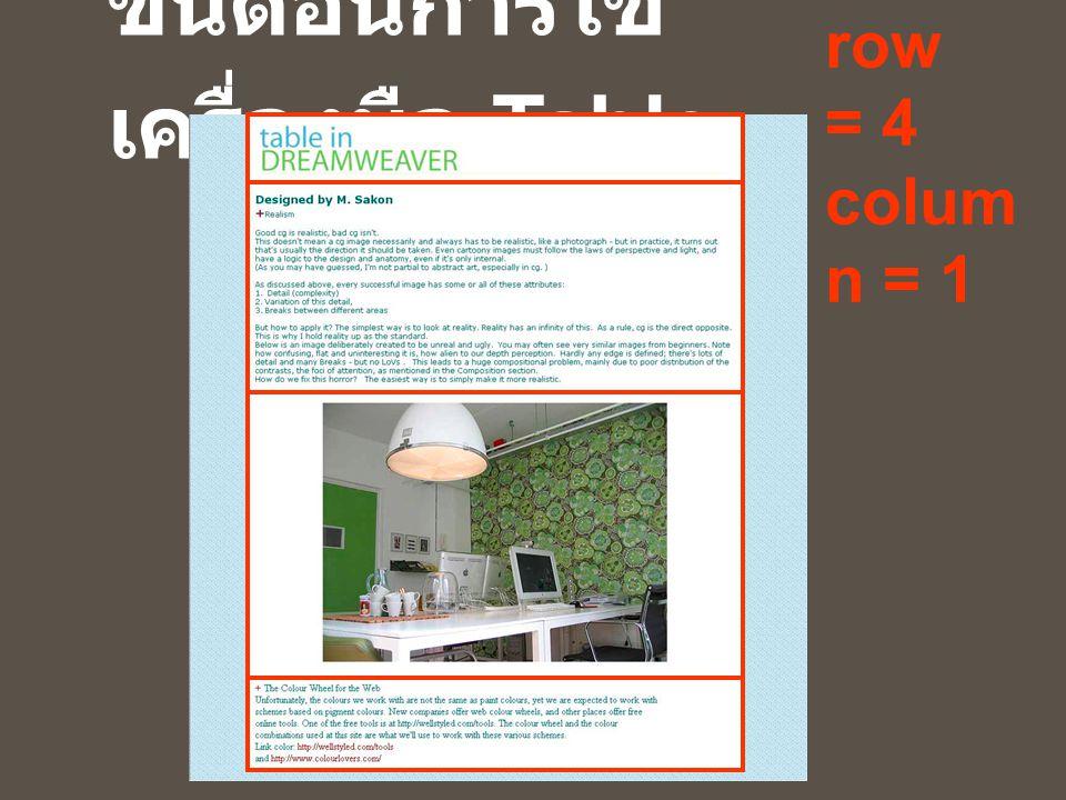 ขั้นตอนการใช้ เครื่องมือ Table row = 4 colum n = 1