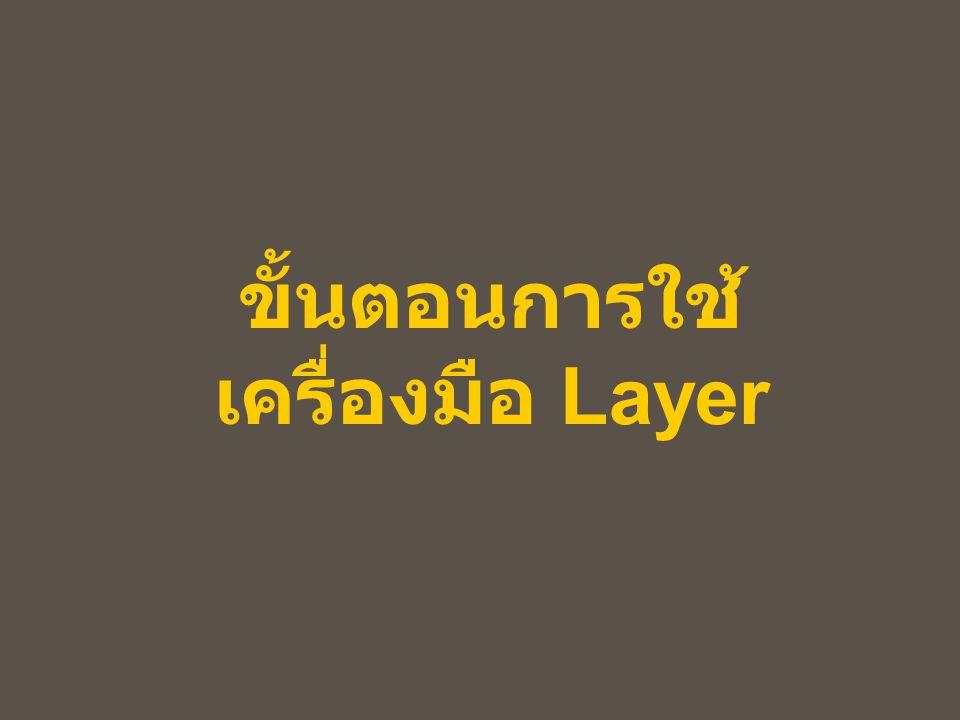 ขั้นตอนการใช้ เครื่องมือ Layer