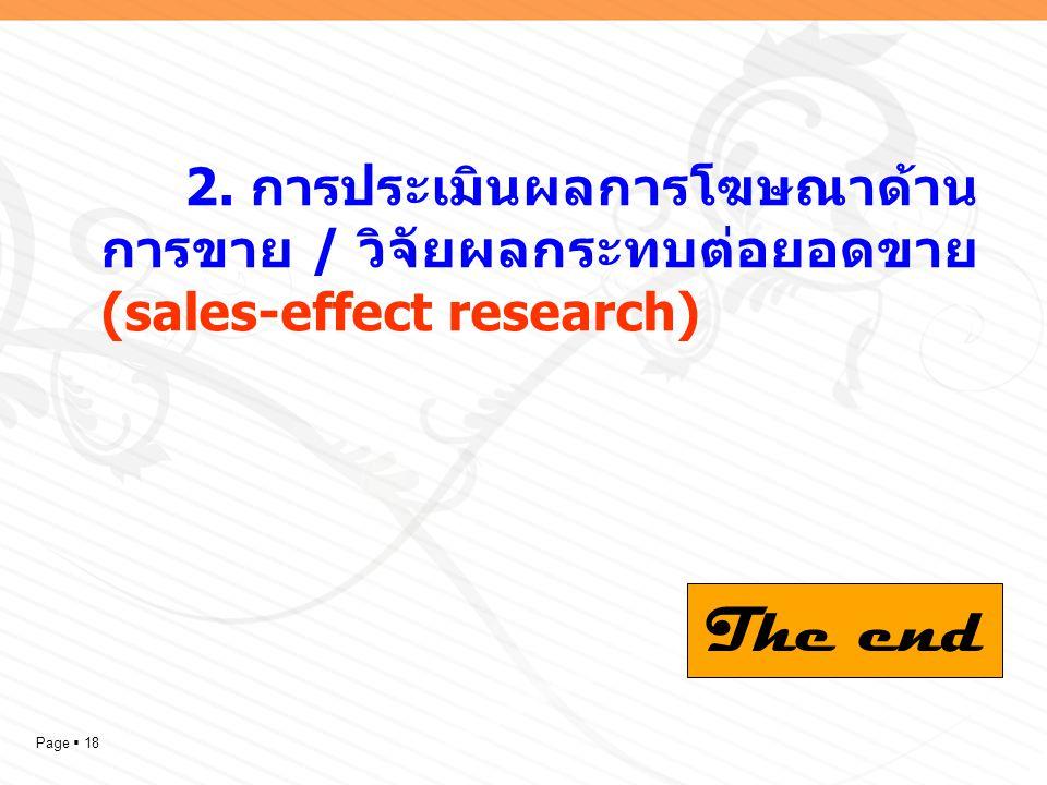 Page  18 2. การประเมินผลการโฆษณาด้าน การขาย / วิจัยผลกระทบต่อยอดขาย (sales-effect research) The end
