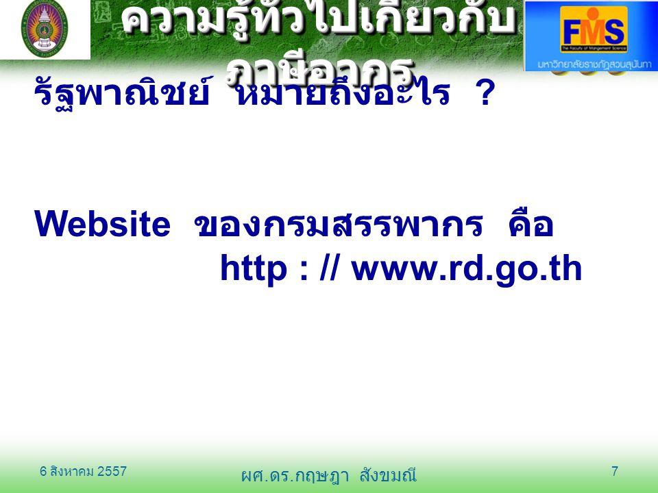 6 สิงหาคม 2557 ผศ. ดร. กฤษฎา สังขมณี 7 รัฐพาณิชย์ หมายถึงอะไร ? Website ของกรมสรรพากร คือ http : // www.rd.go.th