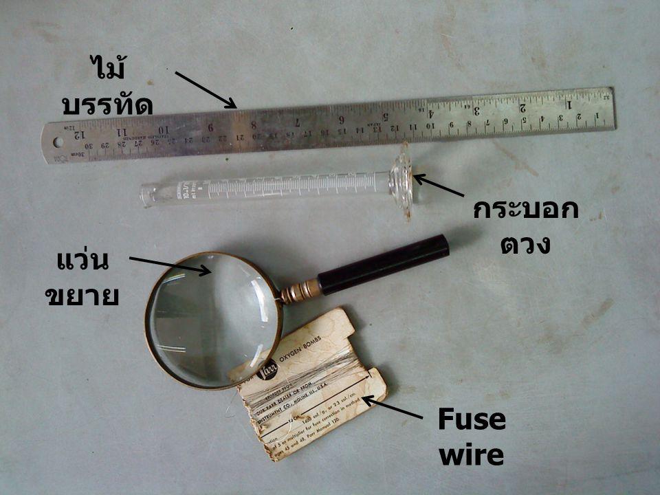 แว่น ขยาย Fuse wire ไม้ บรรทัด กระบอก ตวง