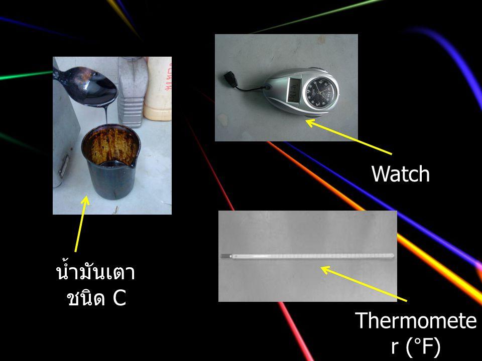 Thermomete r (°F) Watch น้ำมันเตา ชนิด C