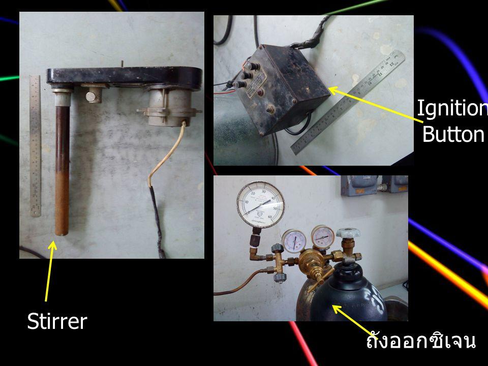Stirrer Ignition Button ถังออกซิเจน