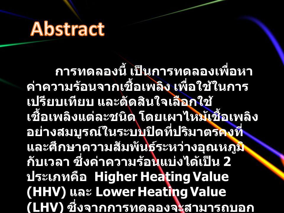 การทดลองนี้ เป็นการทดลองเพื่อหา ค่าความร้อนจากเชื้อเพลิง เพื่อใช้ในการ เปรียบเทียบ และตัดสินใจเลือกใช้ เชื้อเพลิงแต่ละชนิด โดยเผาไหม้เชื้อเพลิง อย่างส