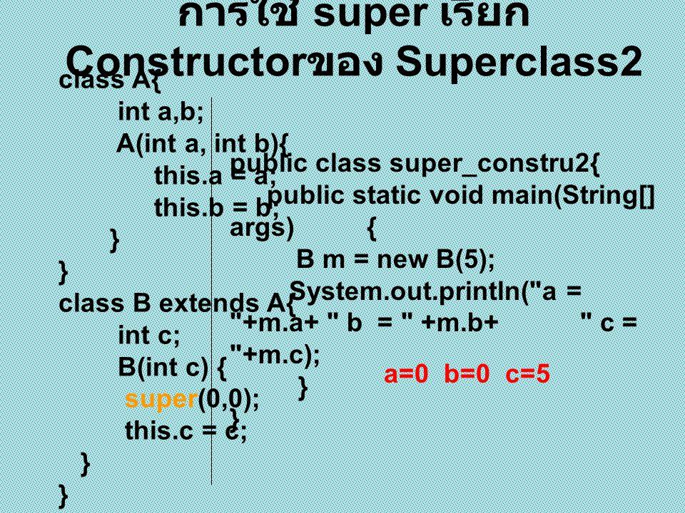 Inheritance Assessments class A { int x;..} class B extends A { int x;..
