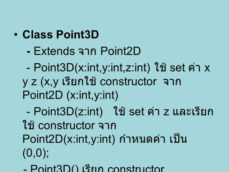 ผล RUN x = 0 y = 0 x = 5 y = 0 x = 5 y = 10 x = 0 y = 0 z = 0 x = 0 y = 0 z = 15 x = 20 y = 30 z = 4