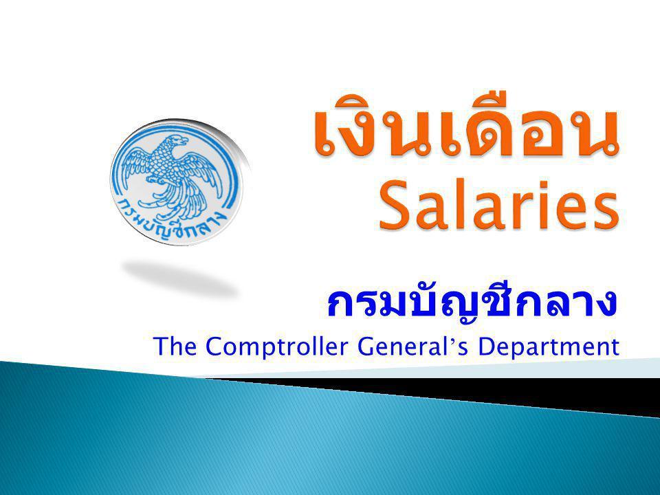 กรมบัญชีกลาง The Comptroller General ' s Department
