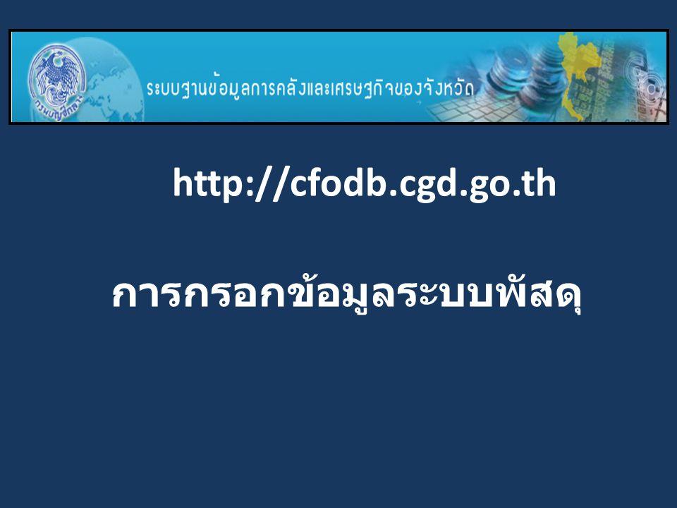 การกรอกข้อมูลระบบพัสดุ http://cfodb.cgd.go.th
