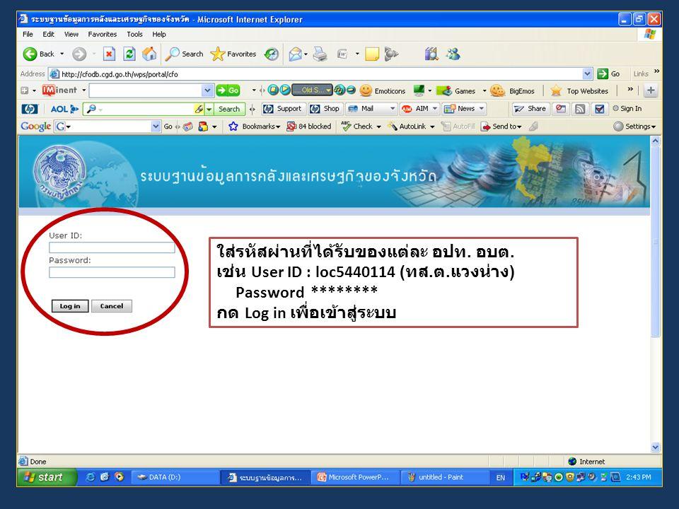 ใส่รหัสผ่านที่ได้รับของแต่ละ อปท. อบต. เช่น User ID : loc5440114 ( ทส. ต. แวงน่าง ) Password ******** กด Log in เพื่อเข้าสู่ระบบ