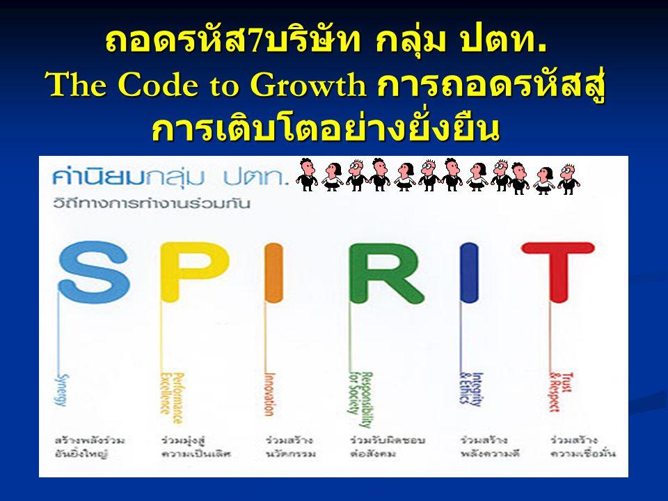 ถอดรหัส 7 บริษัท กลุ่ม ปตท. The Code to Growth การถอดรหัสสู่ การเติบโตอย่างยั่งยืน