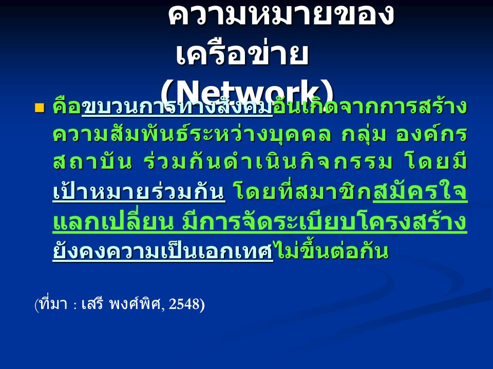 ความหมายของ เครือข่าย (Network) ความหมายของ เครือข่าย (Network) คือขบวนการทางสังคมอันเกิดจากการสร้าง ความสัมพันธ์ระหว่างบุคคล กลุ่ม องค์กร สถาบัน ร่วม