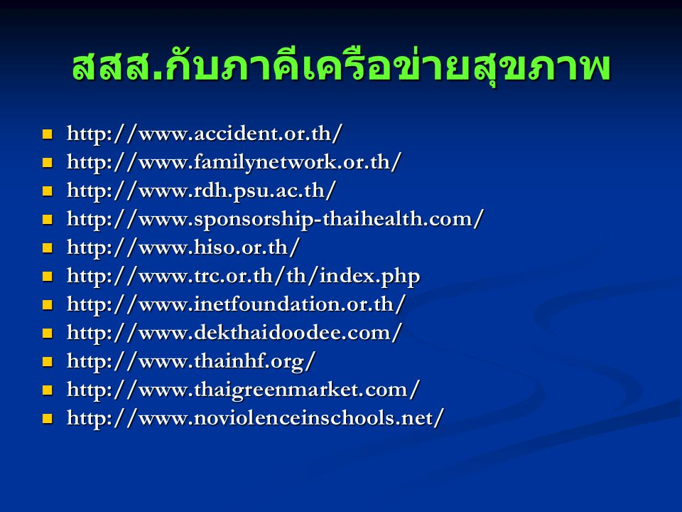 สสส. กับภาคีเครือข่ายสุขภาพ http://www.accident.or.th/ http://www.accident.or.th/ http://www.familynetwork.or.th/ http://www.familynetwork.or.th/ http