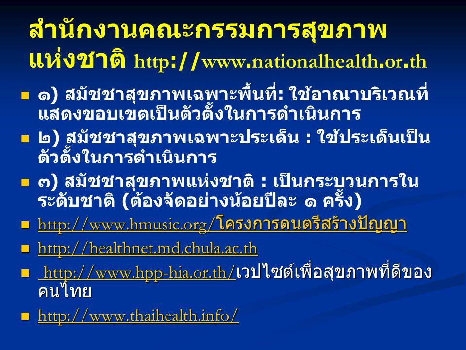 สำนักงานคณะกรรมการสุขภาพ แห่งชาติ http://www.nationalhealth.or.th ๑ ) สมัชชาสุขภาพเฉพาะพื้นที่ : ใช้อาณาบริเวณที่ แสดงขอบเขตเป็นตัวตั้งในการดำเนินการ