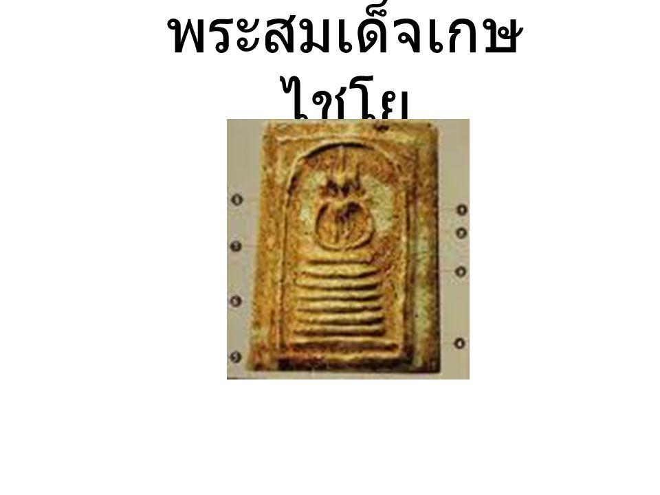 ความนิยมใน การใช้ ถ้อยคำคล้องจองใน ภาษาไทย