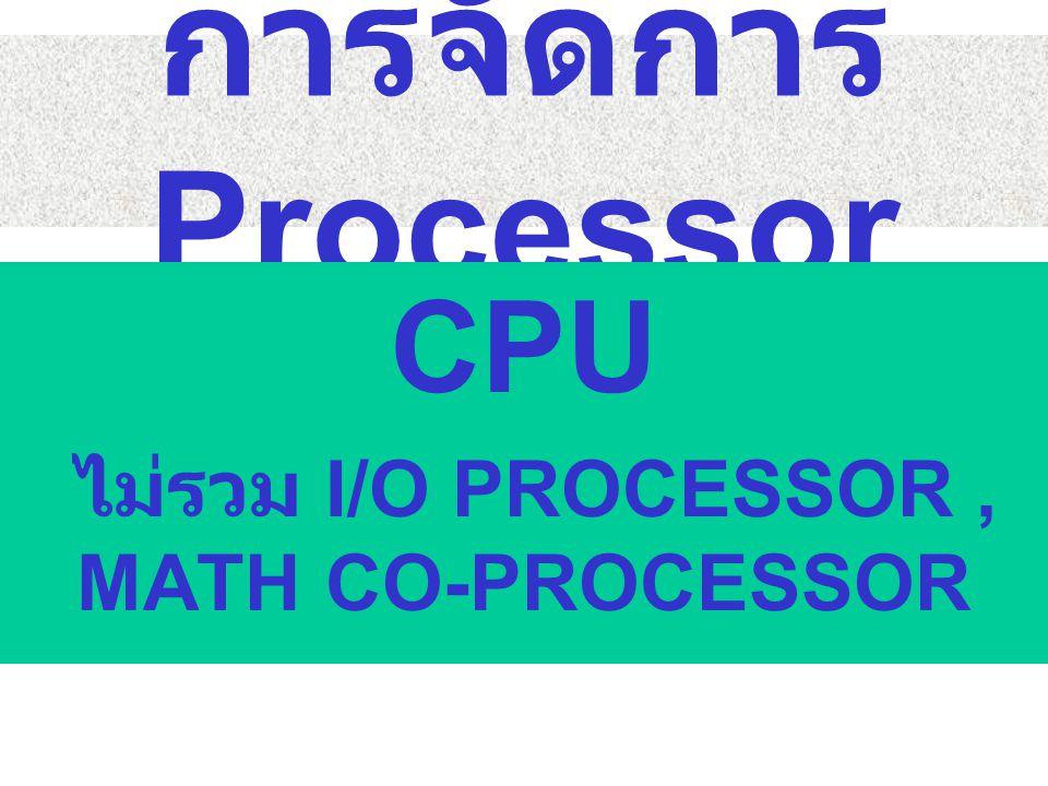 การจัดการ Processor CPU ไม่รวม I/O PROCESSOR, MATH CO-PROCESSOR
