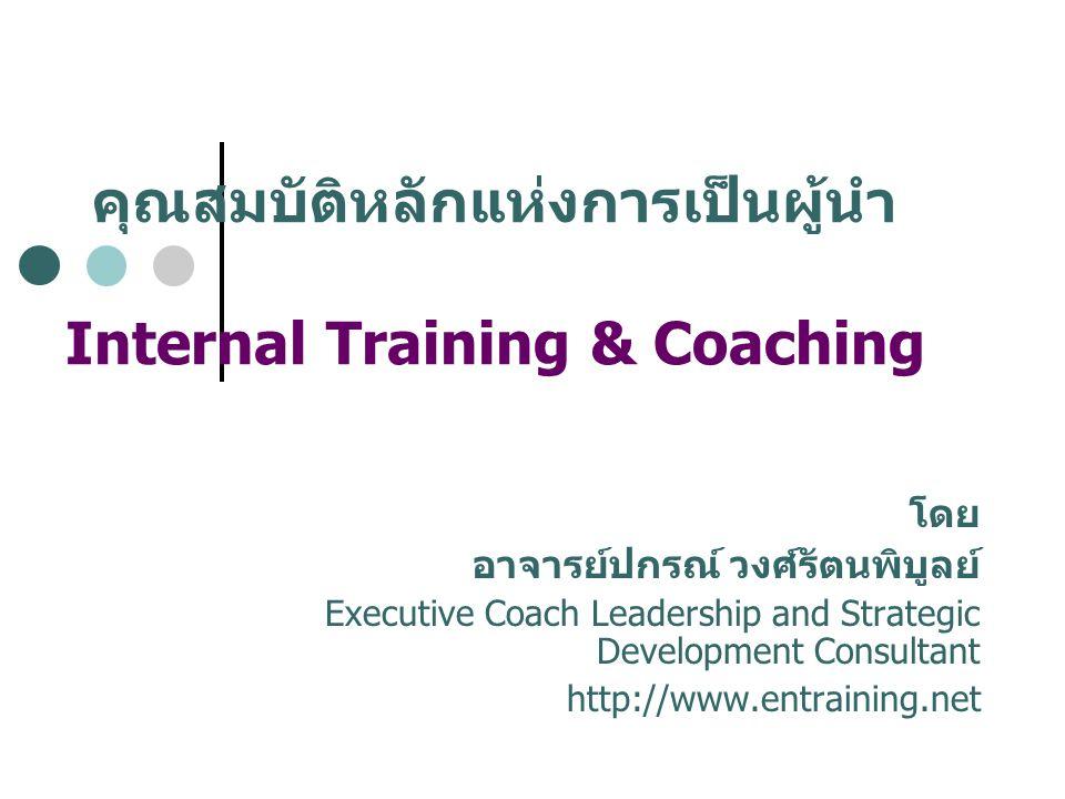 คุณสมบัติหลักแห่งการเป็นผู้นำ Internal Training & Coaching โดย อาจารย์ปกรณ์ วงศ์รัตนพิบูลย์ Executive Coach Leadership and Strategic Development Consu
