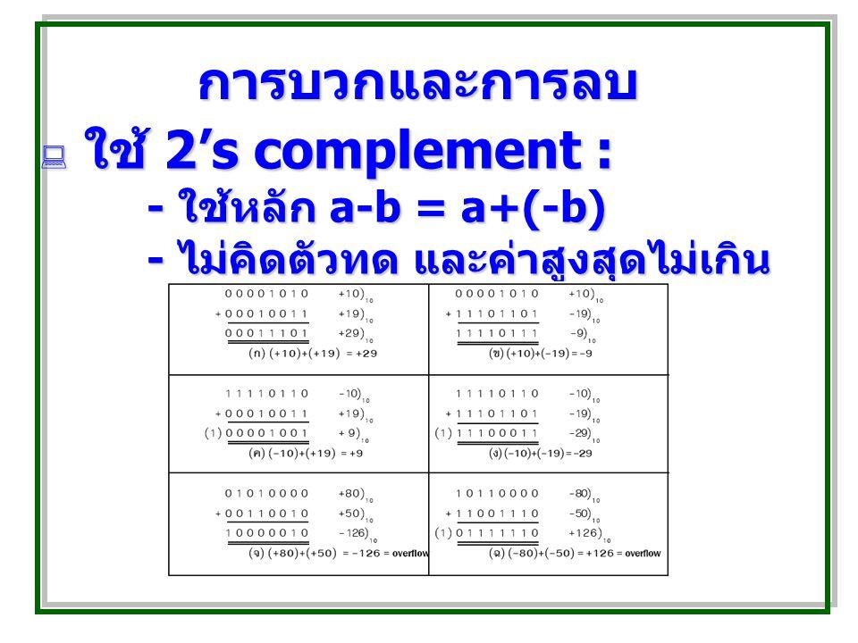 การบวกและการลบ  ใช้ 2's complement : - ใช้หลัก a-b = a+(-b) - ไม่คิดตัวทด และค่าสูงสุดไม่เกิน ของจำนวนบิต