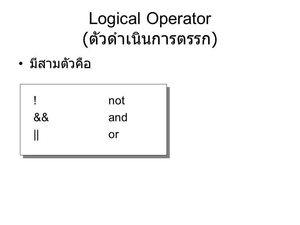 Logical Operator ( ตัวดำเนินการตรรก ) มีสามตัวคือ !not &&and ||or