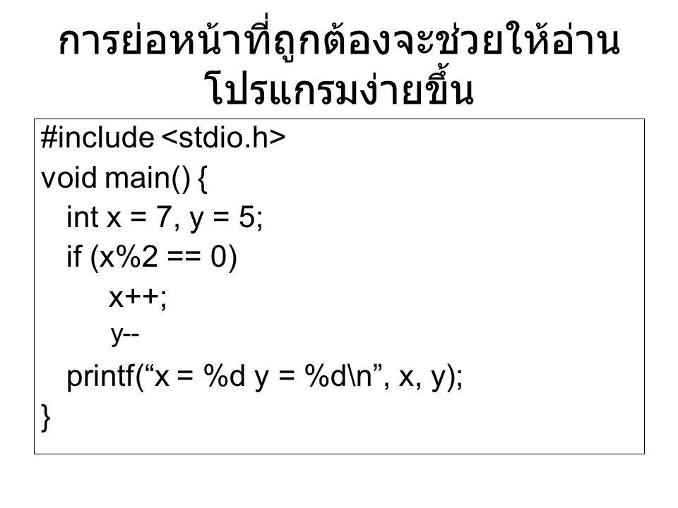 """การย่อหน้าที่ถูกต้องจะช่วยให้อ่าน โปรแกรมง่ายขึ้น #include void main() { int x = 7, y = 5; if (x%2 == 0) x++; printf(""""x = %d y = %d\n"""", x, y); } y--"""