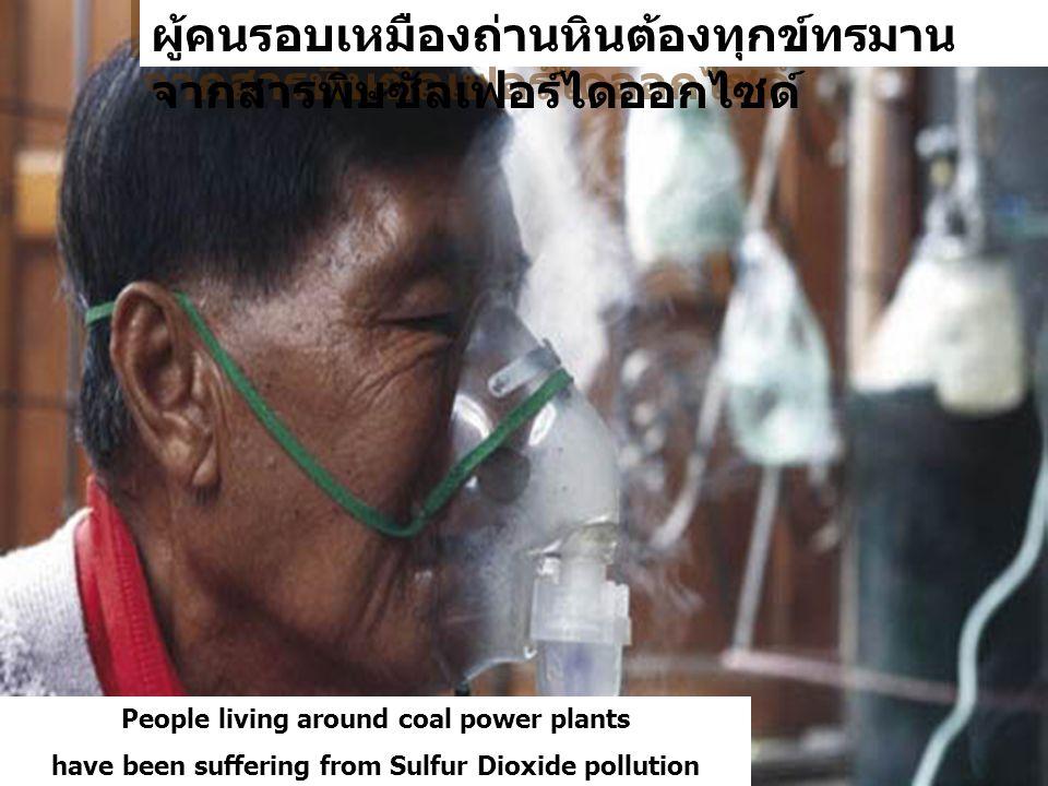 ผู้คนรอบเหมืองถ่านหินต้องทุกข์ทรมาน จากสารพิษซัลเฟอร์ไดออกไซด์ People living around coal power plants have been suffering from Sulfur Dioxide pollutio