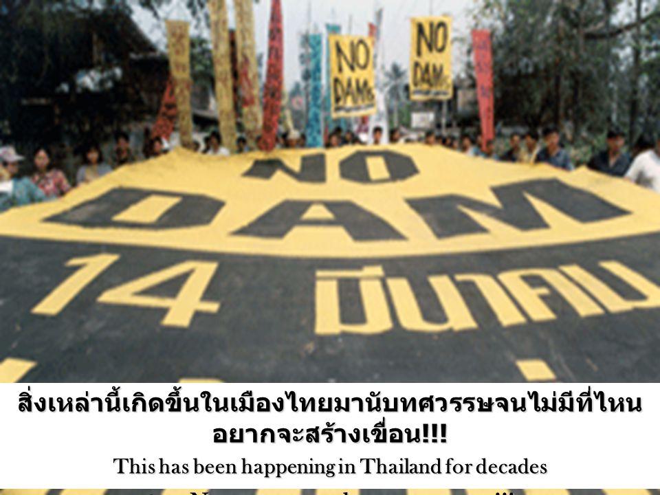 สิ่งเหล่านี้เกิดขึ้นในเมืองไทยมานับทศวรรษจนไม่มีที่ไหน อยากจะสร้างเขื่อน !!! This has been happening in Thailand for decades So… No one wants dams any