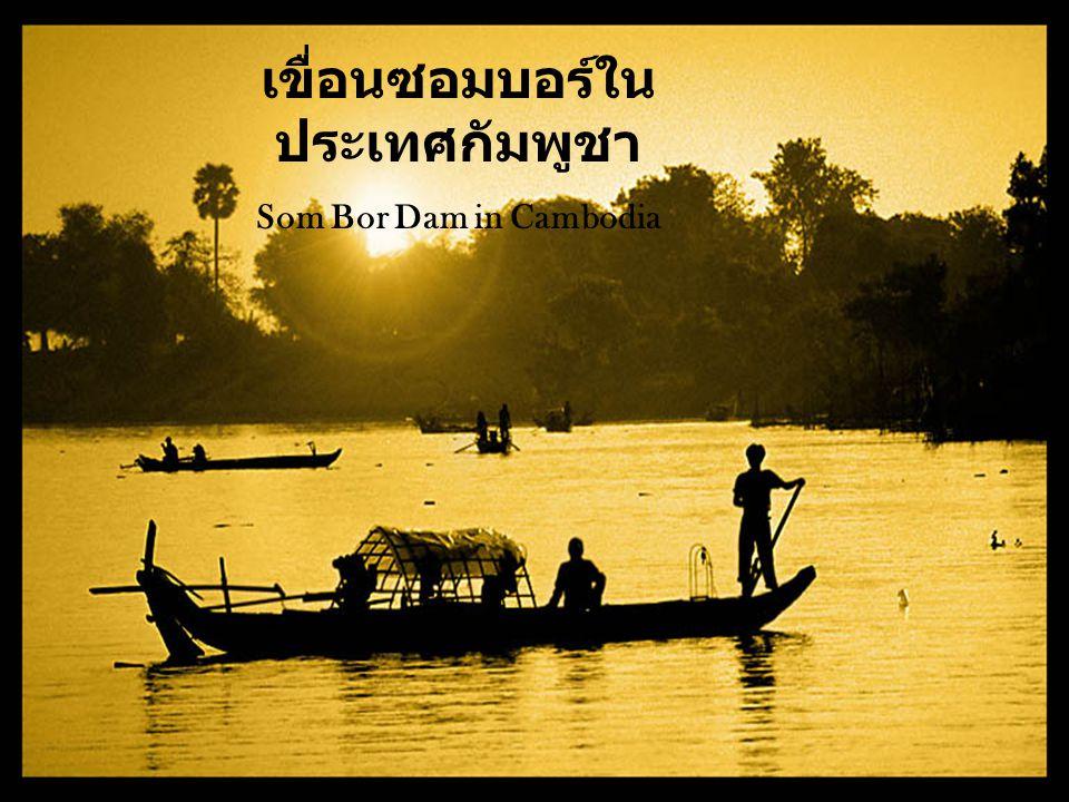 เขื่อนซอมบอร์ใน ประเทศกัมพูชา Som Bor Dam in Cambodia