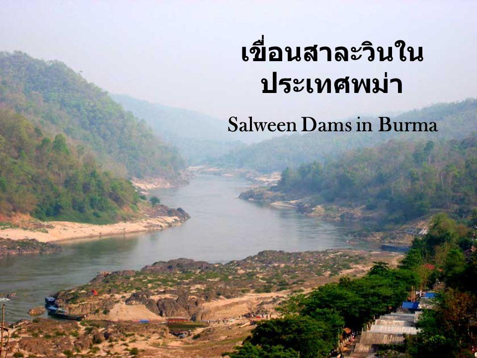 เขื่อนสาละวินใน ประเทศพม่า Salween Dams in Burma