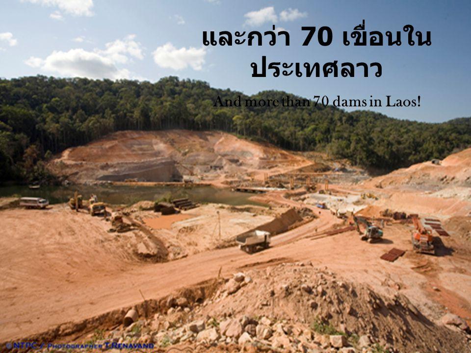 และกว่า 70 เขื่อนใน ประเทศลาว And more than 70 dams in Laos!