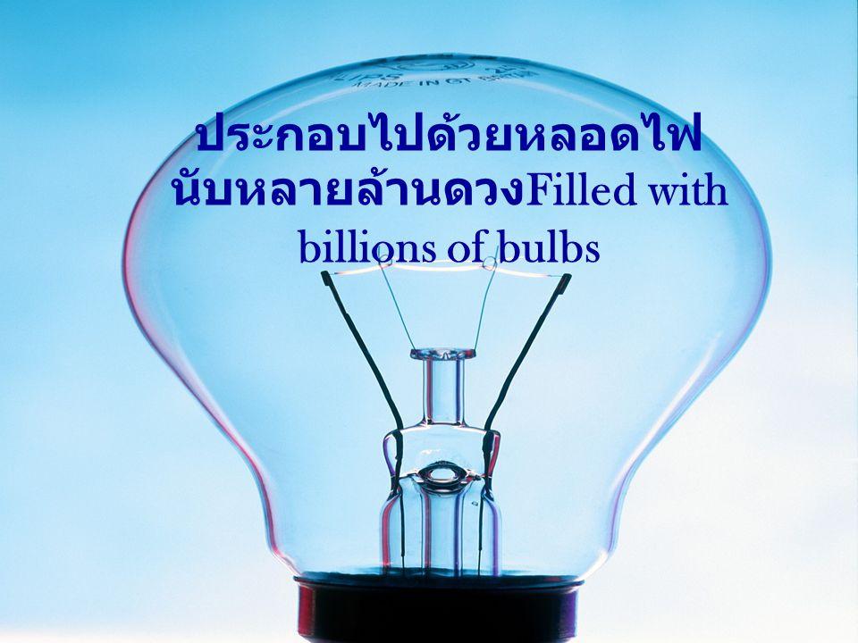 ประกอบไปด้วยหลอดไฟ นับหลายล้านดวง Filled with billions of bulbs