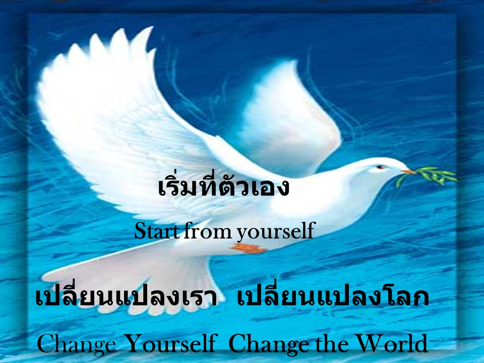 เริ่มที่ตัวเอง Start from yourself เปลี่ยนแปลงเรา เปลี่ยนแปลงโลก Change Yourself Change the World