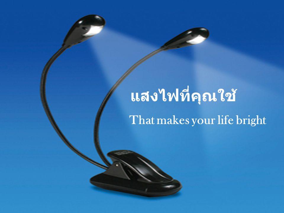แสงไฟที่คุณใช้ That makes your life bright
