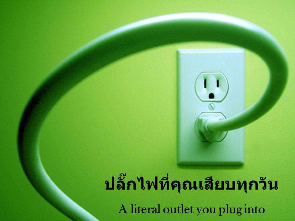 ปลั๊กไฟที่คุณเสียบทุกวัน A literal outlet you plug into