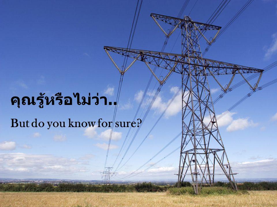 คุณรู้หรือไม่ว่า.. But do you know for sure?