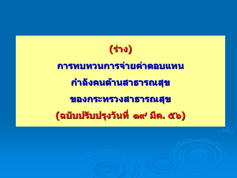 (ร่าง) การทบทวนการจ่ายค่าตอบแทน กำลังคนด้านสาธารณสุข ของกระทรวงสาธารณสุข (ฉบับปรับปรุงวันที่ ๑๙ มีค. ๕๖)