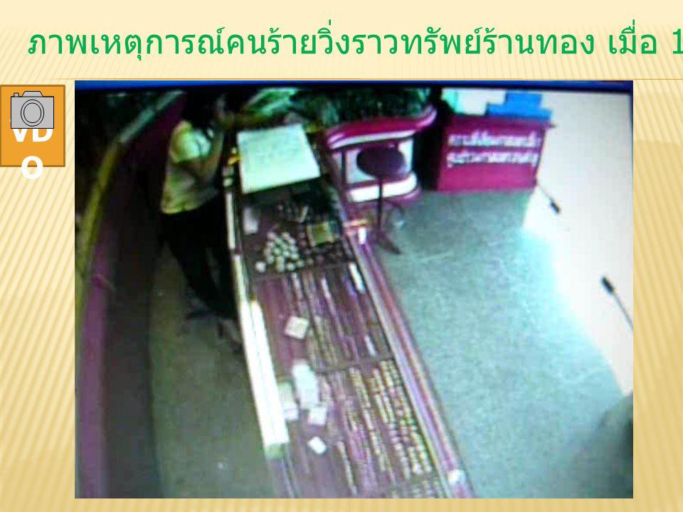 ภาพเหตุการณ์คนร้ายวิ่งราวทรัพย์ร้านทอง เมื่อ 19 ก. ค. 53 เวลา 14.30 น. VD O