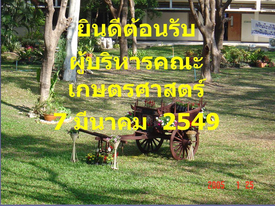 ยินดีต้อนรับ ผู้บริหารคณะ เกษตรศาสตร์ 7 มีนาคม 2549